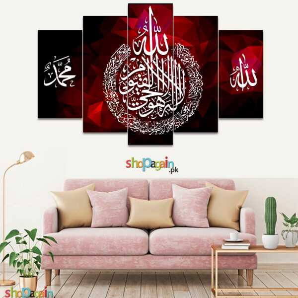 Beautiful AYATAL KURSI 5 Piece HD Wall Frame
