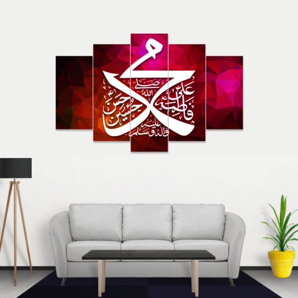 Punjatan Calligraphic 5 Piece Hd Wall Frame